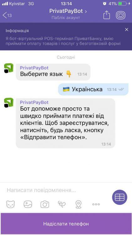 бот, Viber в Украине – ТОП-10 самых популярных сообществ