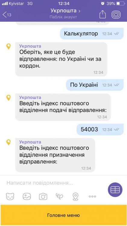 мессенджер, переписка, Viber в Украине – ТОП-10 самых популярных сообществ
