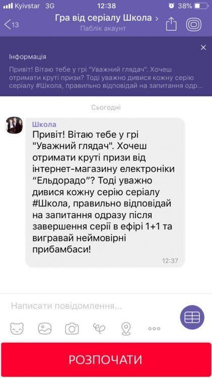 рейтинг, сериал школа, Viber в Украине – ТОП-10 самых популярных сообществ