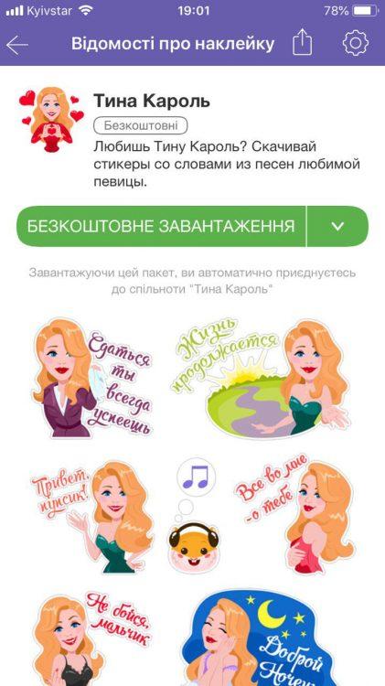 школа, Viber в Украине – ТОП-10 самых популярных сообществ