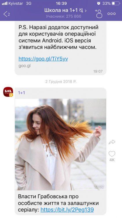 девушка, Viber в Украине – ТОП-10 самых популярных сообществ