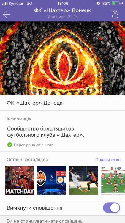 футбольный клуб, Viber в Украине – ТОП-10 самых популярных сообществ