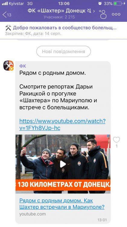 футбол, Viber в Украине – ТОП-10 самых популярных сообществ