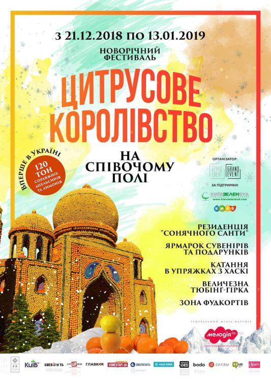 открытие цитрусового фестиваля, киев, спивоче поле, Новый год, мандарины, куда пойти, афиша, постер