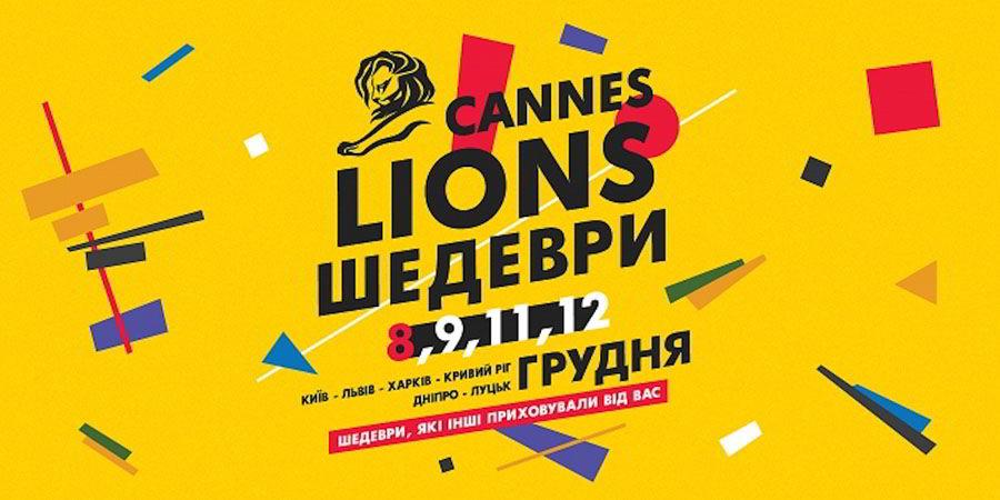 Шедевры Cannes Lions 2018 –где покажут в Украине и ТОП-5 лучших видео
