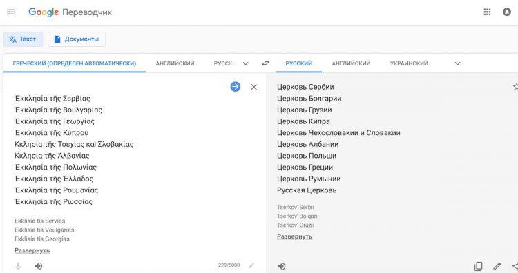 официальные православные церкви, перевод - Сайт Вселенского патриархата