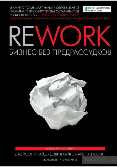 бизнес-книги, купить книги, Лучшие книги по бизнесу, Rework. Бизнес без предрассудков