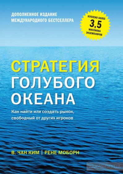 бизнес-книги, купить книги, Стратегия голубого океана. Как найти или создать рынок, свободный от других игроков