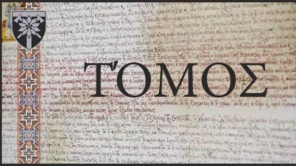 томос, пцу, Варфоломей, полный текст