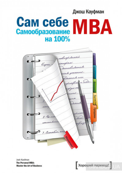 бизнес-книги, купить книги, Сам себе MBA, лучшие книги по бизнесу, купить книгу