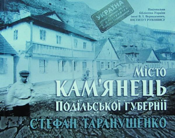 Книга Стефана Таранушенко