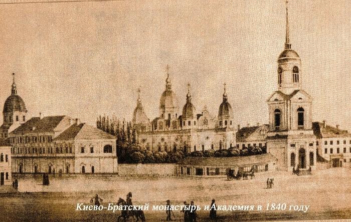 киевская духовая академия, семинария, старая открытка, Феофан Затворник
