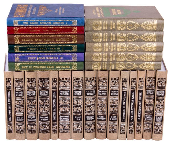 Святитель Феофан Затворник, Собрание сочинений в 28 томах, Современное издание, книги