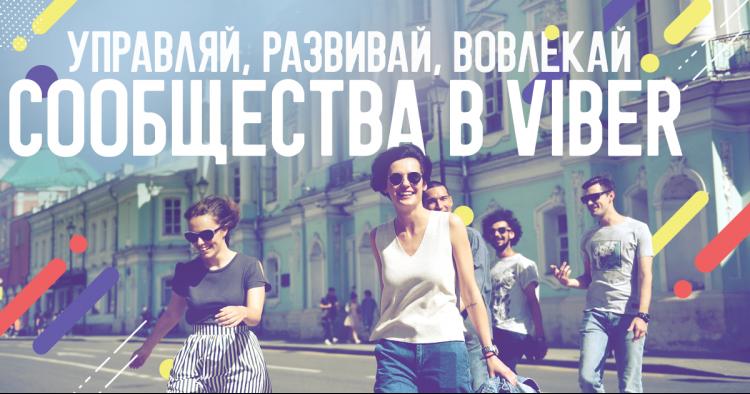 сообщество в Viber, постер