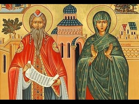 Захария и Елисавета, святые угодники, святые помощники