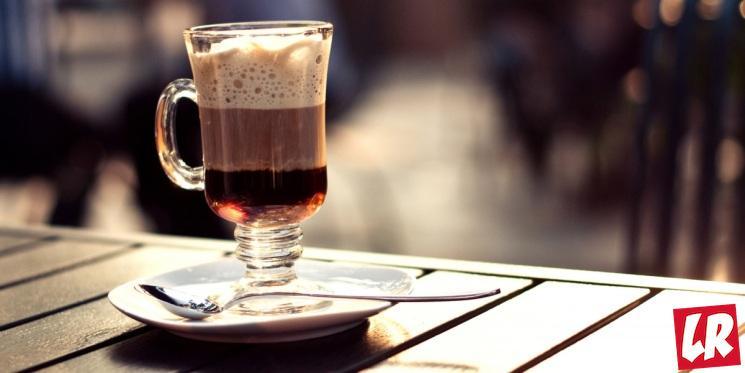 фишки дня - 25 января, ирландский кофе