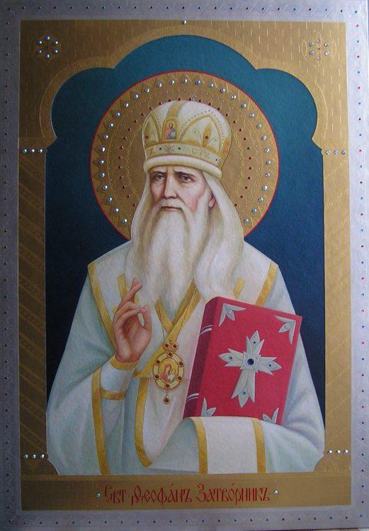 Икона святителя Феофана, Феофан Затворник, православие, житие святых, праздник, православный календарь, святой дня, какой праздник сегодня