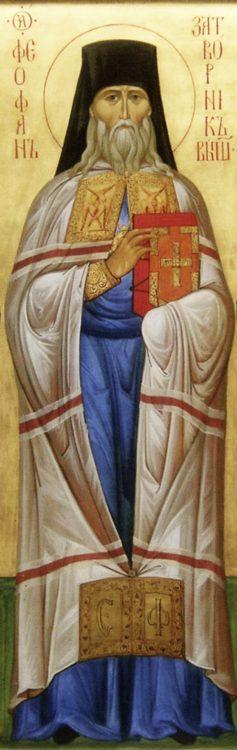Икона Феофана Затворника, Феофан Затворник, православие, житие святых, праздник, православный календарь, святой дня, какой праздник сегодня