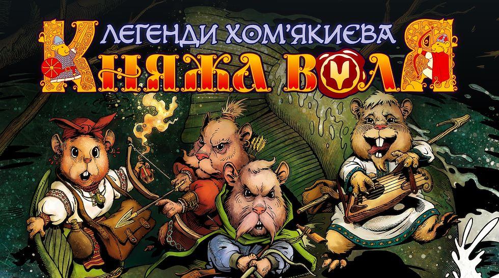 """украинские комиксы, комиксы """"Воля"""""""