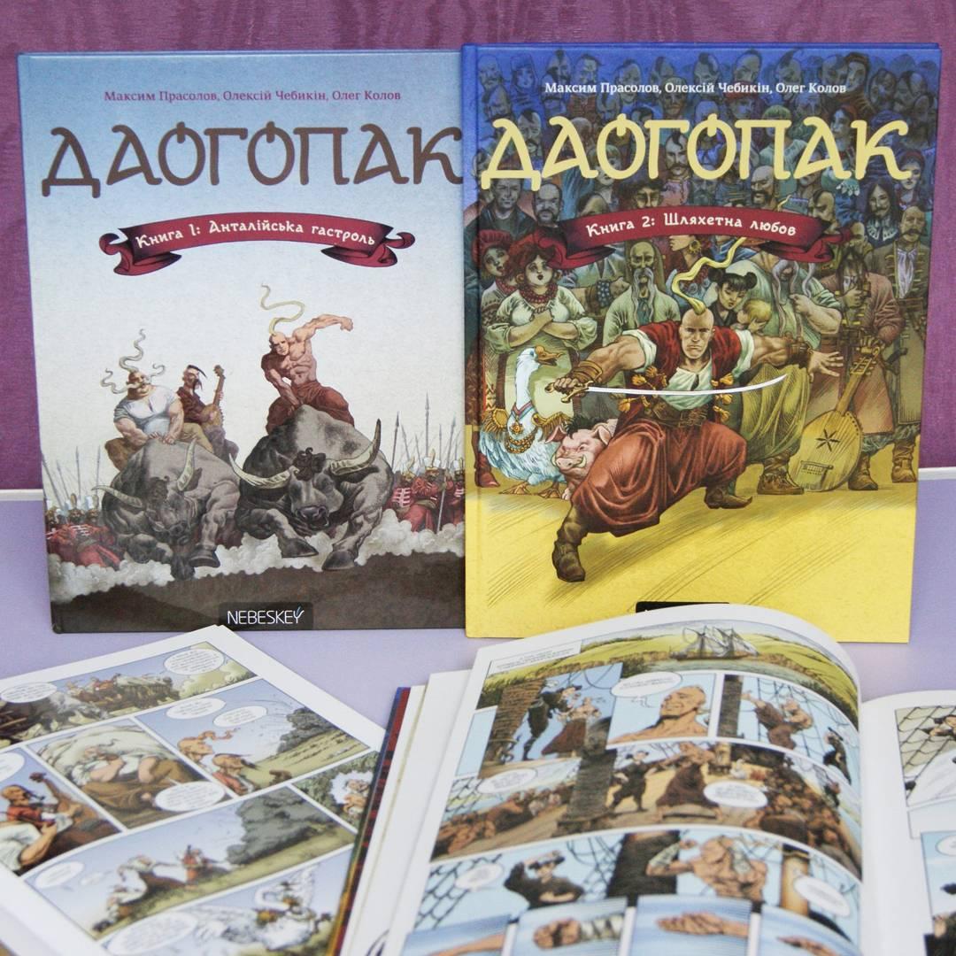 Даогопак, украинские комиксы
