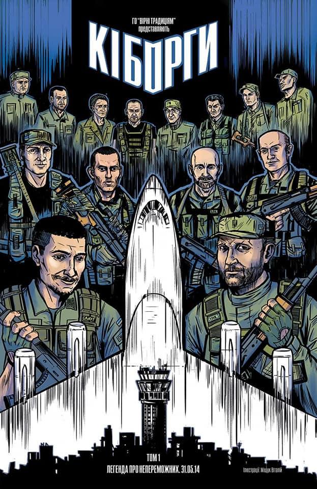 """комиксы """"Киборги"""", украинские комиксы"""