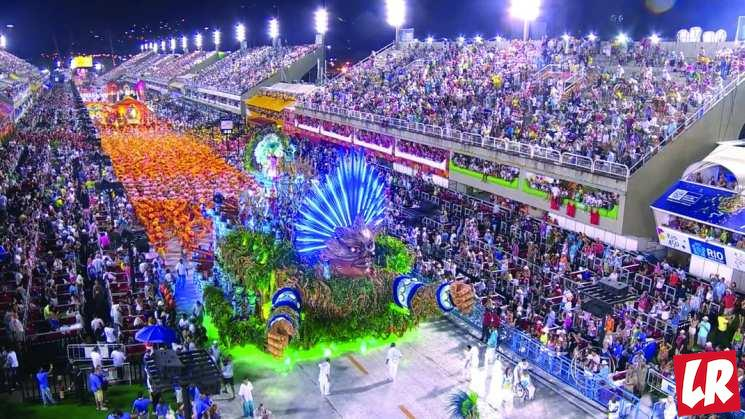 фишки дня - 1 марта, карнавал Рио-де-Жанейро