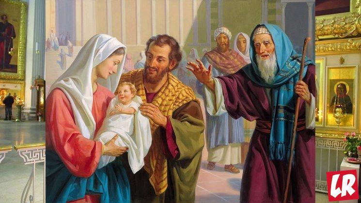 фишки дня - 15 февраля, Сретение Господне, старец Симеон