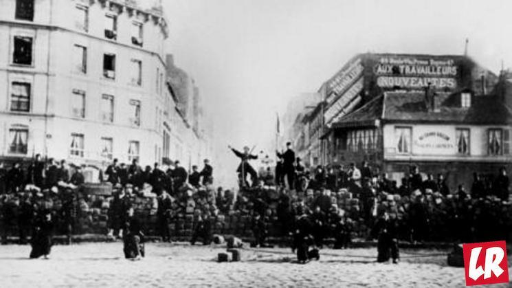 фишки дня - 18 марта, День Парижской коммуны