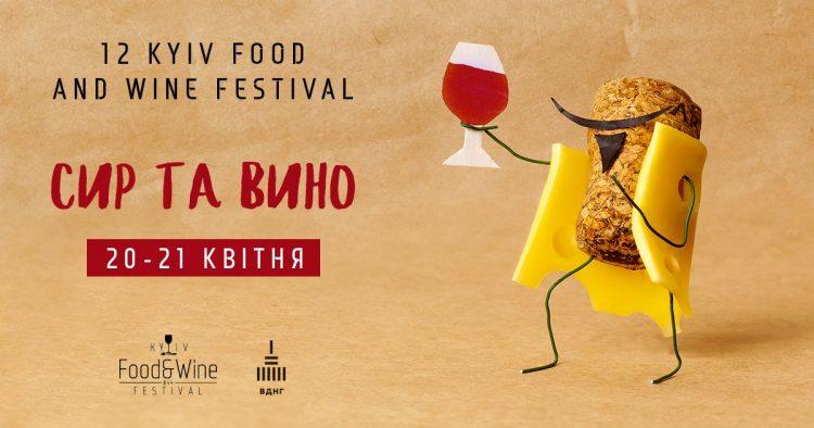 Фестиваль вина, реклама, ВДНГ