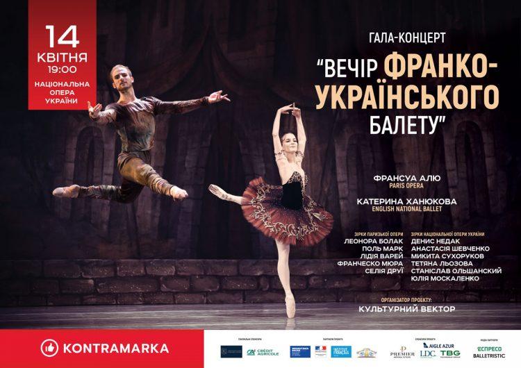 Киев, французская весна, опера, афиша