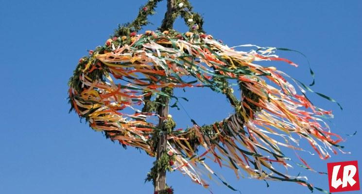 фишки дня - 1 мая, майское дерево, майский праздник Германия