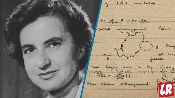 фишки дня - 25 апреля, Розалинда Франклин, день ДНК