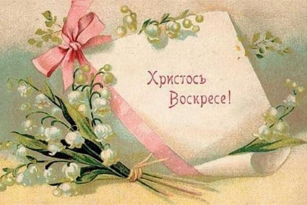 пасха, поздравления, поздравления с пасхой, пасхальные открытки, бесплатные, открытки, винтаж