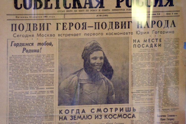 Гагарин, космос, газета