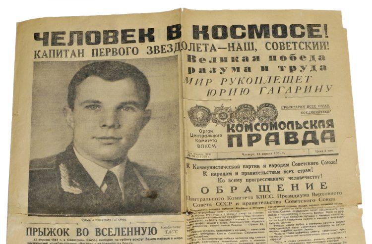 Гагарин, газета, первый полет, космос