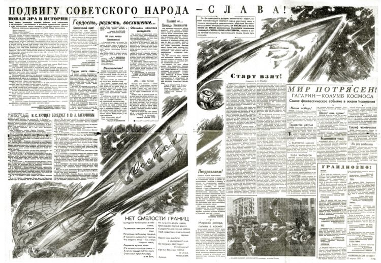 Газета, Юрий Гагарин, космос