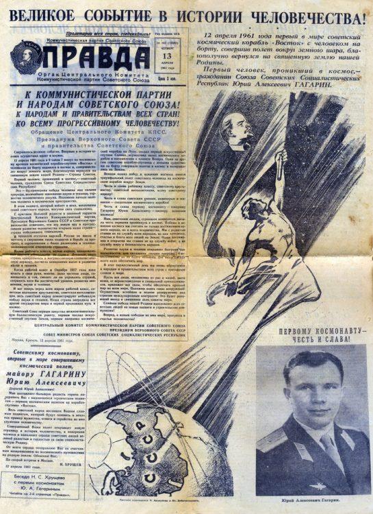 газета, космос, Гагарин, СССР