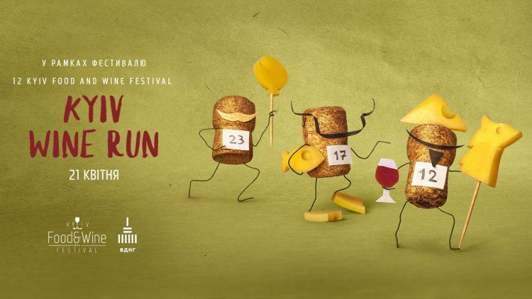 Винный забег, Киев, фестиваль, сыр и вино