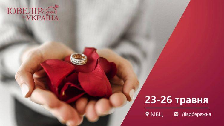 ювелирная выставка в Киеве, Ювелир Экспо Украина