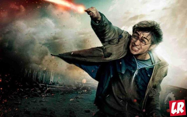 фишки дня - 2 мая, День Гарри Поттера