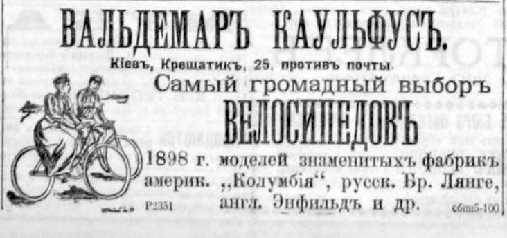 день велосипеда, газета киевлянин