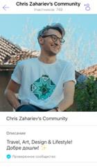 сообщества Viber, Chris Zahariev Community, тревел-блогер