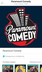 сообщества Viber, Paramount Comedy, лого
