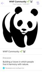 сообщества Viber, WWF Community
