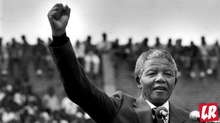 фишки дня - 18 июля, день Нельсона Манделы