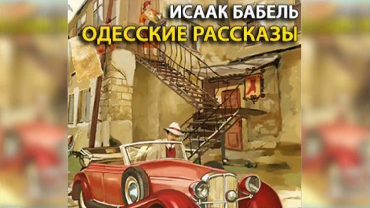 бабель, Беня Крик, одесские рассказы обложка