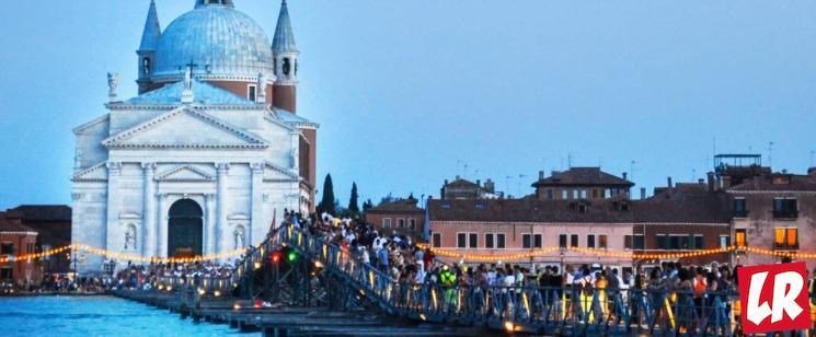 фишки дня - 20 июля, фестиваль Реденторе Венеция
