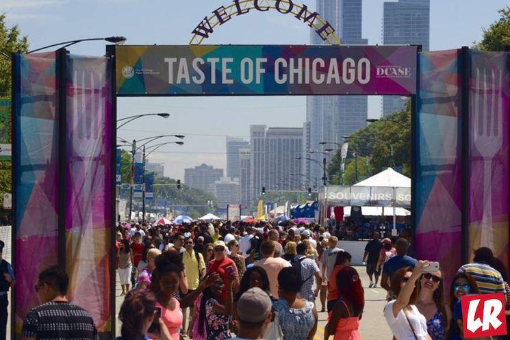 фишки дня - 10 июля, фестиваль вкус Чикаго
