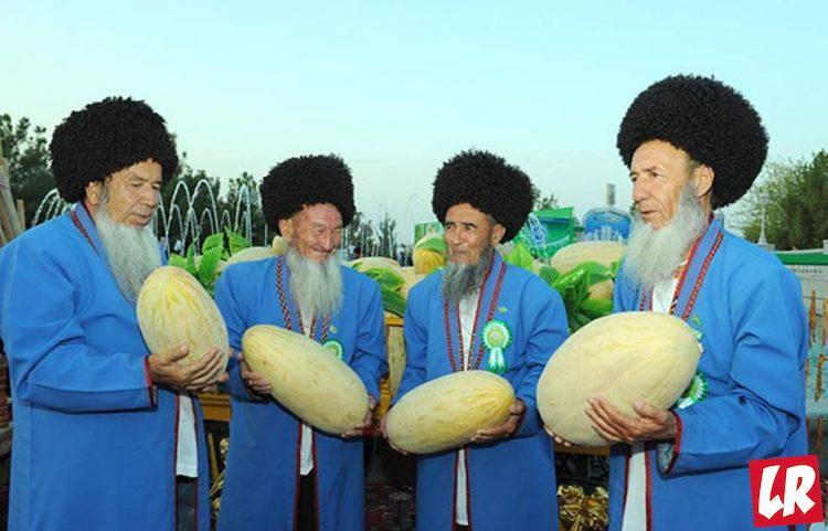 фишки дня - 11 августа, день туркменской дыни