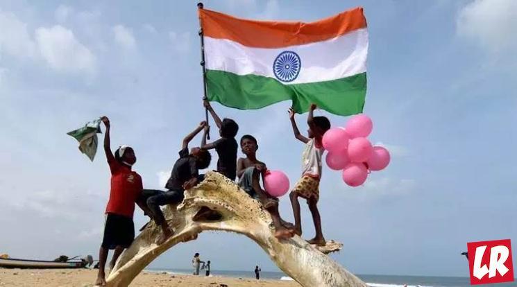 фишки дня - 15 августа, день независимости Индии